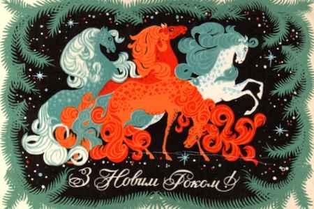 Коні, виключно новорічні коні