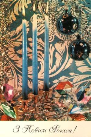 Листівка зі свічками