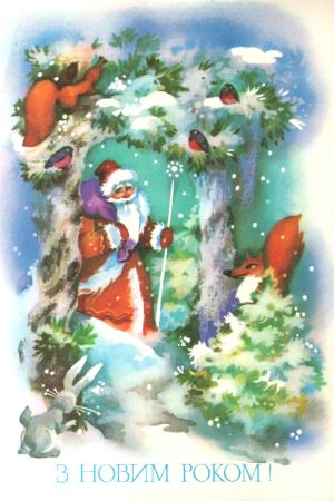 Лисиця, білка та Дід Мороз