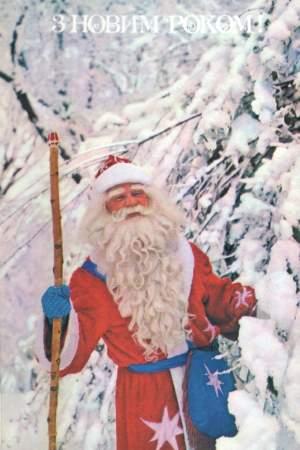 Дід Мороз, справжній