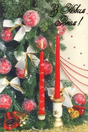 З Новим Роком, свічки та ялинка