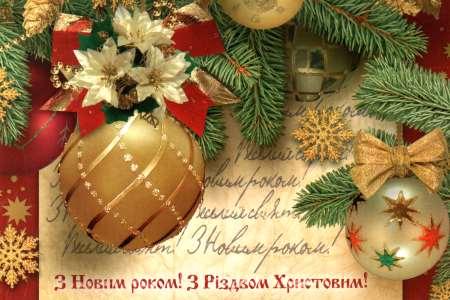 З Різдвом Христовим та Новим Роком!