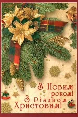 З Новорічними святами!