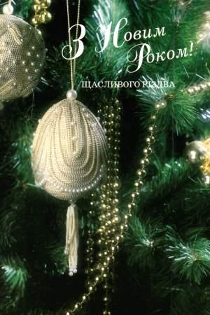 З Новим Роком та щасливого Різдва!